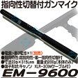 EM-9600【ガンマイク】【高性能】【集音マイク】