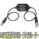 GL001HDP【HDTVI・AHD・HDCVI信号対応グランドループアイソレーター】 【防犯カメラ】【監視カメラ】