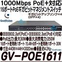 GV-POE1611【1000Mbps PoE+対応16ポートマネジメントスイッチ】 【スイッチングハブ】 【IPカメラ】 【ネットワークカメラ】 【監視カメラ】 【防犯カメラ】 【GeoVision】 【送料無料】