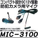 MIC-3100(CP-3100)【防犯カメラ用集音マイク】 【監視カメラ】