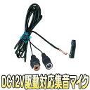 MIC-3100(CP-3100)【DC12V駆動防犯カメラ用集音マイク】 【監視カメラ】