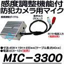 MIC-3300 【防犯カメラ用マイク】 【集音マイク】 【監視カメラ】