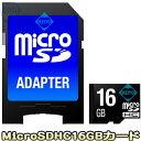 MicroSDHC16GB【マイクロSDHC16GBカ−ド】【SDカード録画】 【あす楽】