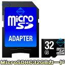 MicroSDHC32GB【マイクロSDHC32GBカ−ド】【SDカード録画】 【あす楽】 【メール...