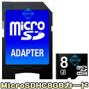 MicroSDHC8GB【マイクロSDHC8GBカ−ド】【SDカード録画】 【あす楽】 【メール便送料無料】
