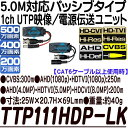 TTP111HDP-LK【HDTVI/AHD/HDCVI対応LANケーブル伝送ユニットセット】 【防犯カメラ】【監視カメラ】 【送料無料】