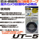 UT-5【防犯カメラ】【屋外防雨型カメラ】【防水テープ】【自己融着テープ】【あす楽】
