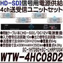 WTW-4HC08D2【HD-SDIカメラ用電源供給伝送対応4ch送受