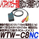 WTW-C8NC【防犯カメラ用集音マイク】 【監視カメラ】 【ノイズキャンセラー】 【送料無料】