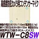 WTW-C8SW【防犯カメラ用集音マイク】 【防犯カメラ】 ...