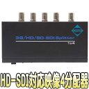 WTW-HD1T4C【3G-SDI・HD-SDI対応映像1入力4分配器】 【防犯カメラ】 【監視カメラ】 【送料無料】