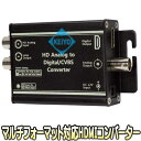 WTW-MAC02(SC-MAC02)【サージプロテクション機能搭載UTC対応アナログハイビジョン-HDMIコンバーター】 【防犯カメラ】 【監視カメラ】 【送料無料】