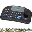 WTX-1200A【RS-485方式3Dジョイスティック搭載PTZカメラ用コントローラー】【防犯カメ...