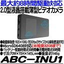 ABC-INU1【長時間駆動対応液晶付ビデオカメラ】 【19...
