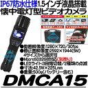 DMCA15【ライト付ビデオカメラ】【1280×720】【小型ビデオカメラ】【SDカード録画】【防水】【防塵】【ドリームメーカー】【送料無料】