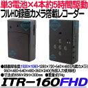 ITR-160FHD【防犯カメラ】 【カメラレコーダー】 【フルHD】 【動体検知】 【モーション】 【送料無料】