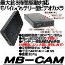 MB-CAM【長時間駆動対応ビデオカメラ】【1280×720】【小型ビデオカメラ】【SDカード録画】【送料無料】