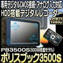 PB3500S(ポリスブック3500S)  【PoliceBook3500S】 【HDD録画】 【サンメカトロニクス】 【送料無料】 【あす楽】