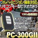 PC-300GII(PC-300G2)【ポリスカム】 【フルハイビジョン】 【小型ビデオカメラ】 【サンメカトロニクス】 【送料無料】 【あす楽】