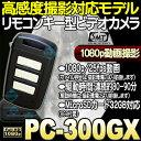PC-300GX【ポリスカム】 【フルハイビジョン】 【高感度】 【小型ビデオカメラ】 【サンメカトロニクス】 【送料無料】 【あす楽】