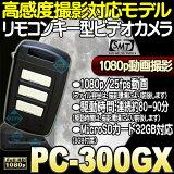 PC-300GX(【ポリスカム) 【高感度フルハイビジョン小型ビデオカメラ】 【サンメカトロニクス】 【送料無料】