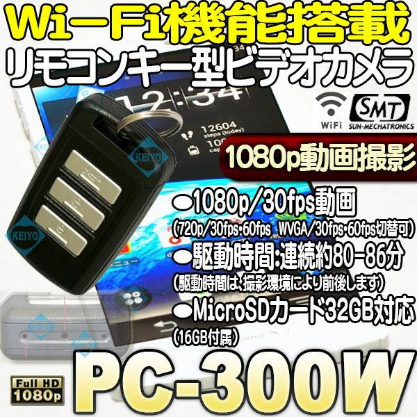 PC-300W【Wi-Fi】【ポリスカム】 【フルハイビジョン】 【高感度】 【小型ビデオカメラ】 【サンメカトロニクス】 【送料無料】 【あす楽】