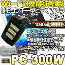 PC-300W【Wi-Fi】【ポリスカム】 【フルハイビジョン】 【高感度】 【小型ビデオカメラ】 【サンメカトロニクス】 【送料無料】 【あす…