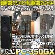 PC-350GX(ポリスカム)【小型ビデオカメラ】【SDカード録画】【サンメカトロニクス】【送料無料】【あす楽】