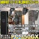 PC-350GX(ポリスカム)【フルハイビジョン録画小型ビデオカメラ】 【SDカード録画】 【サンメカトロニクス】 【送料無料】 【あす楽】