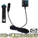 PMC-3【Wi-Fi機能搭載レコーダーPMC-7専用フルハイビジョンカメラ】 【高感度】 【小型ビデオカメラ】 【サンメカトロニクス】 【送料無料】 【あす楽】