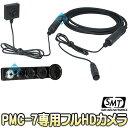 PMC-3L【Wi-Fi機能搭載レコーダーPMC-7専用フルハイビジョンカメラ】 【高感度】 【小型ビデオカメラ】 【サンメカトロニクス】 【送料無料】 【あす楽】