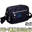 PMC-3SB【Wi-Fi機能搭載レコーダーPMC-7専用フルハイビジョンカメラ】 【高感度】 【小型ビデオカメラ】 【サンメカトロニクス】 【送料無料】 【あす楽】
