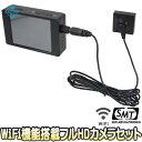 PMC-7S【Wi-Fi機能搭載フルHDカメラ 液晶付レコーダーセット】 【フルハイビジョン】 【高感度】 【小型ビデオカメラ】 【サンメカトロニクス】 【送料無料】 【あす楽】