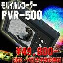 DC12V出力対応!!高画質小型SDカードモバイルレコーダーPVR-500 【DC12V出力可能!高画質小型SDカードモバイルレコーダー】【即納】【PC家電_032P2】