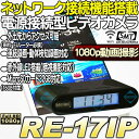 RE-17IP【ネットワーク接続機能搭載電源駆動対応赤外線付ビデオカメラ】 【フルハイビ