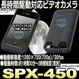 SPX-450【ハイビジョン録画小型ビデオカメラ】 【SDカード録画】 【サンメカトロニクス】 【送料無料】 【あす楽】