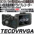 ショッピングドライブレコーダー TECDVRCGA【ドライブレコーダー】【MicroSD32GB対応】【テック】【TEC】【あす楽】