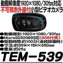 TEM-539【小型ビデオカメラ】 【SDカード録画】【赤外線照射】 【送料無料】