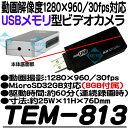 TEM-813【小型ビデオカメラ】 【SDカード録画】