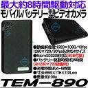 TEM-890【長時間駆動対応ビデオカメラ】 【1920×1080】 【小型ビデオカメラ】 【SDカード録画】 【送料無料】