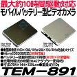 TEM-891B(ブラック)・TEM-891S(シルバー)【長時間駆動対応ビデオカメラ】 【1920×1080】 【小型ビデオカメラ】 【SDカード録画】 【送料無料】
