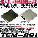 TEM-891B(ブラック)・TEM-891S(シルバー)【長時間駆動対応ビデオカメラ】 【1920×1080】 【小型ビデオカメラ】 【SDカード録画】 …