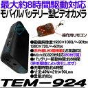 TEM-924【長時間駆動対応ビデオカメラ】 【1920×1080】 【小型ビデオカメラ】 【赤外線LED】 【SDカード録画】 【送料無料】