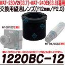 1220BC-12 【WAT-230V2(G3.7)・WAT-240E(G3.8)専用交換レンズ】 【WATEC】 【ワテック】