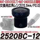 25200BC-12 【WAT-230V2(G3.7)・WAT-240E(G3.8)専用交換レンズ】 【WATEC】 【ワテック】