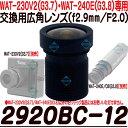 29200BC-12 【WAT-230V2(G3.7)・WAT-240E(G3.8)専用交換レンズ】 【WATEC】 【ワテック】