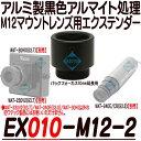 EX010-M12-2【Watec社製M12マウントレンズ用...