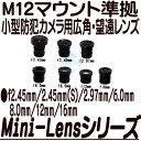 MiniLens(ミニレンズ)【M12マウント小型防犯カメラ