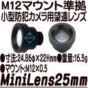 MiniLens25mm【M12マウント対応小型防犯カメラ用25mm望遠交換レンズ】【あす楽】