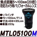 MTL5100M【MTL5100G)防犯カメラ】【CCTVLENS】【送料無料】